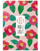 日本の四季湯 椿の香り