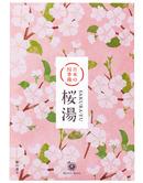 日本の四季湯 桜の香り