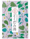 日本の四季湯 どくだみの香り