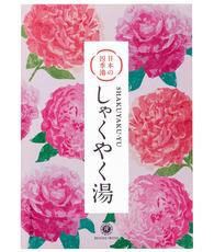 日本の四季湯 しゃくやくの香り