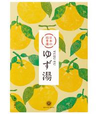 日本の四季湯 ゆずの香り